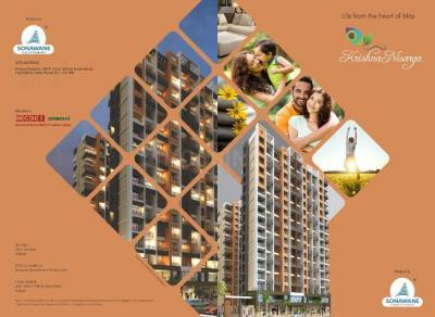 गोपाल कृष्ण कृष्ण निसर्गा में खरीदने के लिए 447.0 - 655.0 Sq.ft 1 BHK अपार्टमेंट प्रोजेक्ट  की तस्वीर