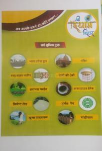 1000 Sq.ft Residential Plot for Sale in Devi Ahillyabai Holkar Airport Area, Indore