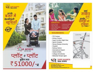 Gallery Cover Image of  Sq.ft Residential Plot for buy in Sanwer Road Industrial Area for 891000