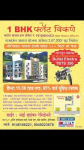 Gallery Cover Image of 540 Sq.ft 1 BHK Apartment for buy in Warud for 1550000