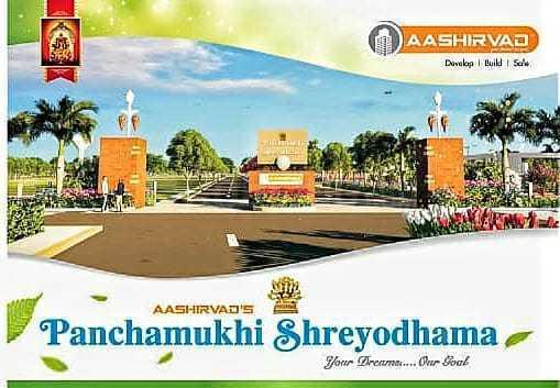 Gallery Cover Pic of Aashirvad s Panchamukhi Shreyodhama