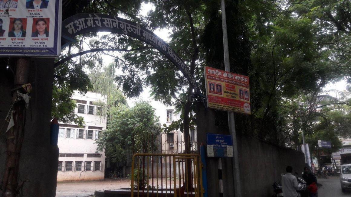 Sane Guruji Prathmik Vidyalaya
