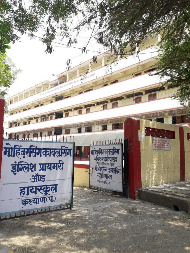 Mohinder Singh Kabal Singh English High School