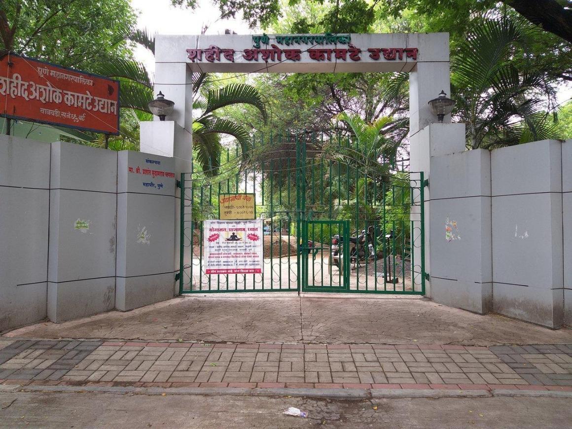 Shahid Ashok Kamthe Garden