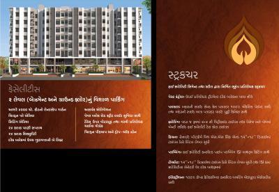 Atithi Ashray Brochure 11