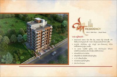 Om Residency Brochure 2