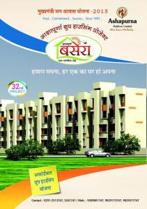Ashapurna Basera Brochure 1