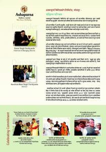 Ashapurna Basera Brochure 2