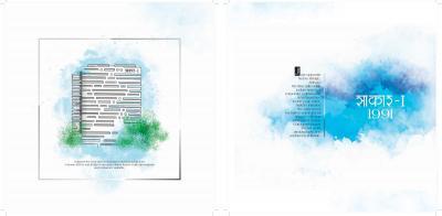 Bakeri Sakar IX Brochure 4