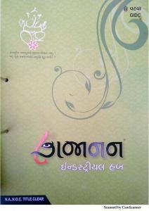 Neel Gajanan Industrial Hub Brochure 1