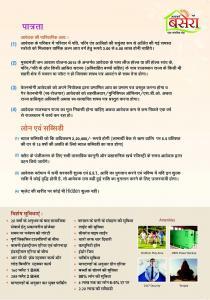 Ashapurna Basera Brochure 3